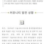 Image for the Tweet beginning: The DIPNET Biweekly report (2019.12.23-2020.01.05)