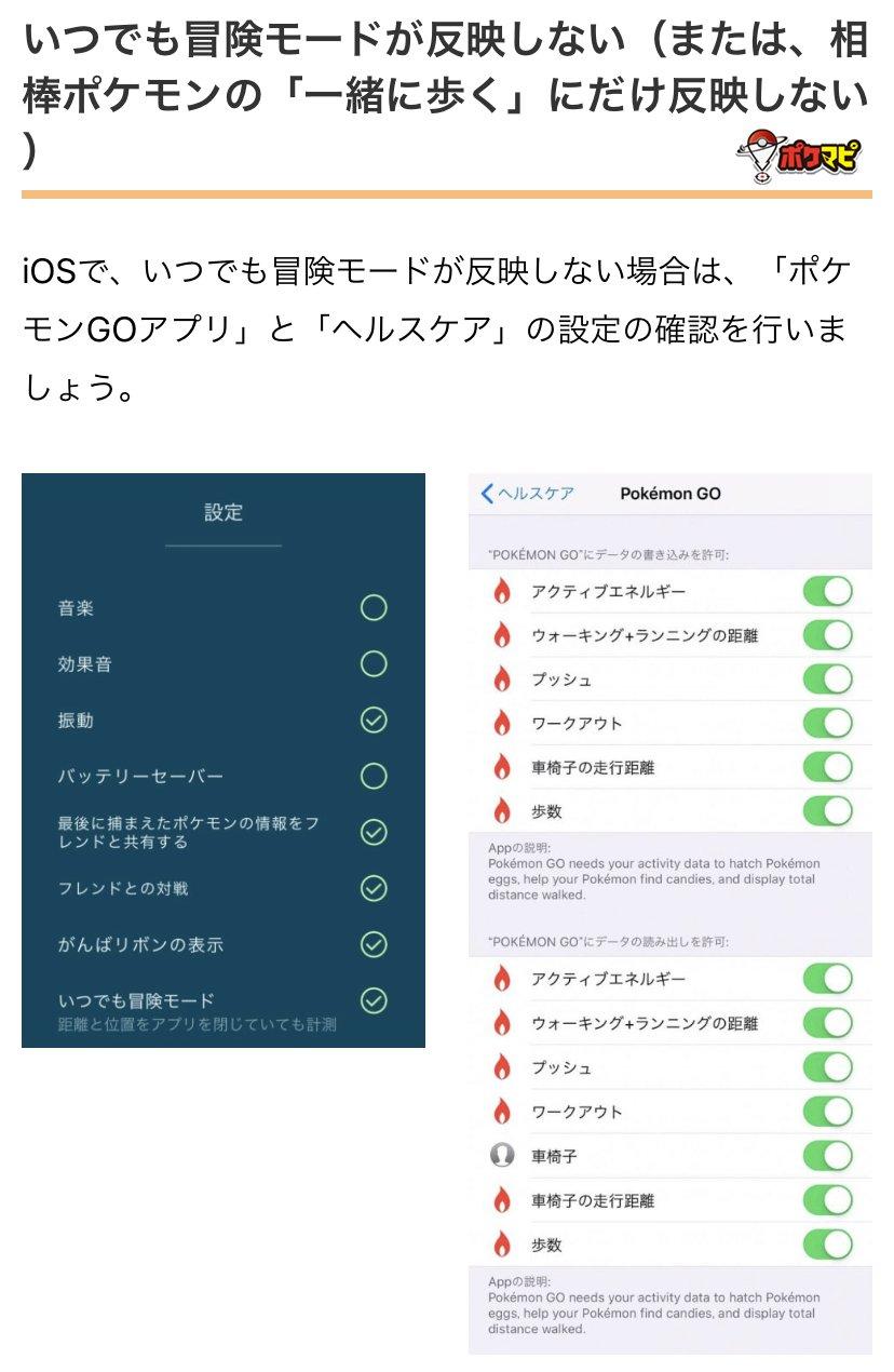 Go いつでも モード ポケモン iphone 冒険