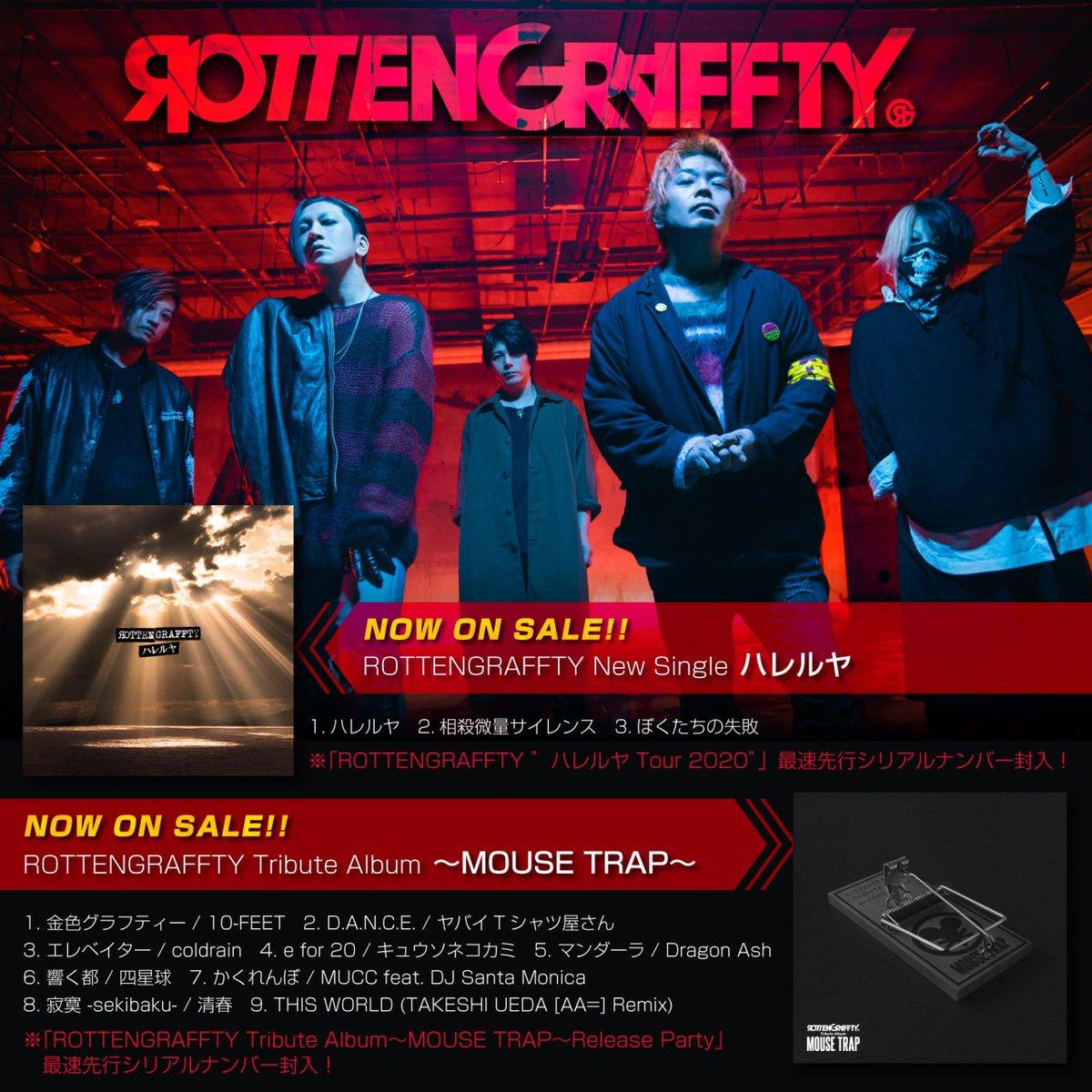 """ROTTENGRAFFTYリリース情報  New Single """"ハレルヤ"""" 発売中 https://t.co/WKcKoc2Iez  Tribute Album """"MOUSE TRAP"""" 発売中 https://t.co/jVX4o0zN0b  Best Album """"You are ROTTENGRAFFTY"""" 3/18発売決定  ROTTENGRAFFTY in 東寺 映像化決定 初夏 https://t.co/EL3MYwedE7"""