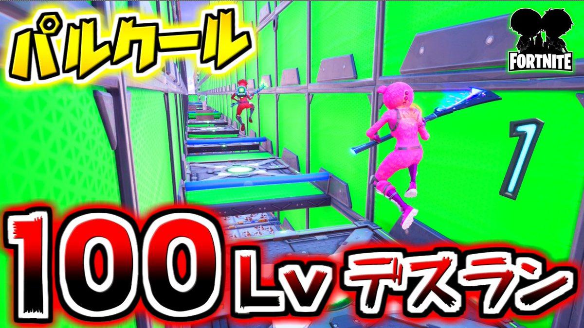 【フォートナイト実況】100Lvデスランを素早く攻略!本気を出せばこんなもん!!【頭がおかしいピンクマとトリケラ】Fortnite100をこなしていくぜ!!!