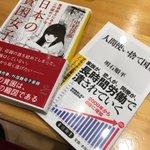 Image for the Tweet beginning: 明石先生の新著が目的だったがその隣に並べてあった本も気になったので一緒に購入。僕の友達は引きこもり女性に関する研究をしている。色々なことが地続きなのだと感じる。  #人間使い捨て国家 #日本の貧困女子