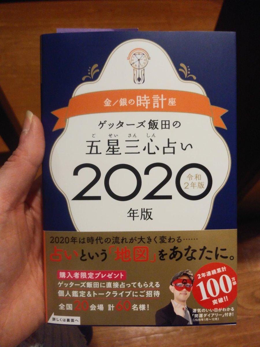 金の時計 2020