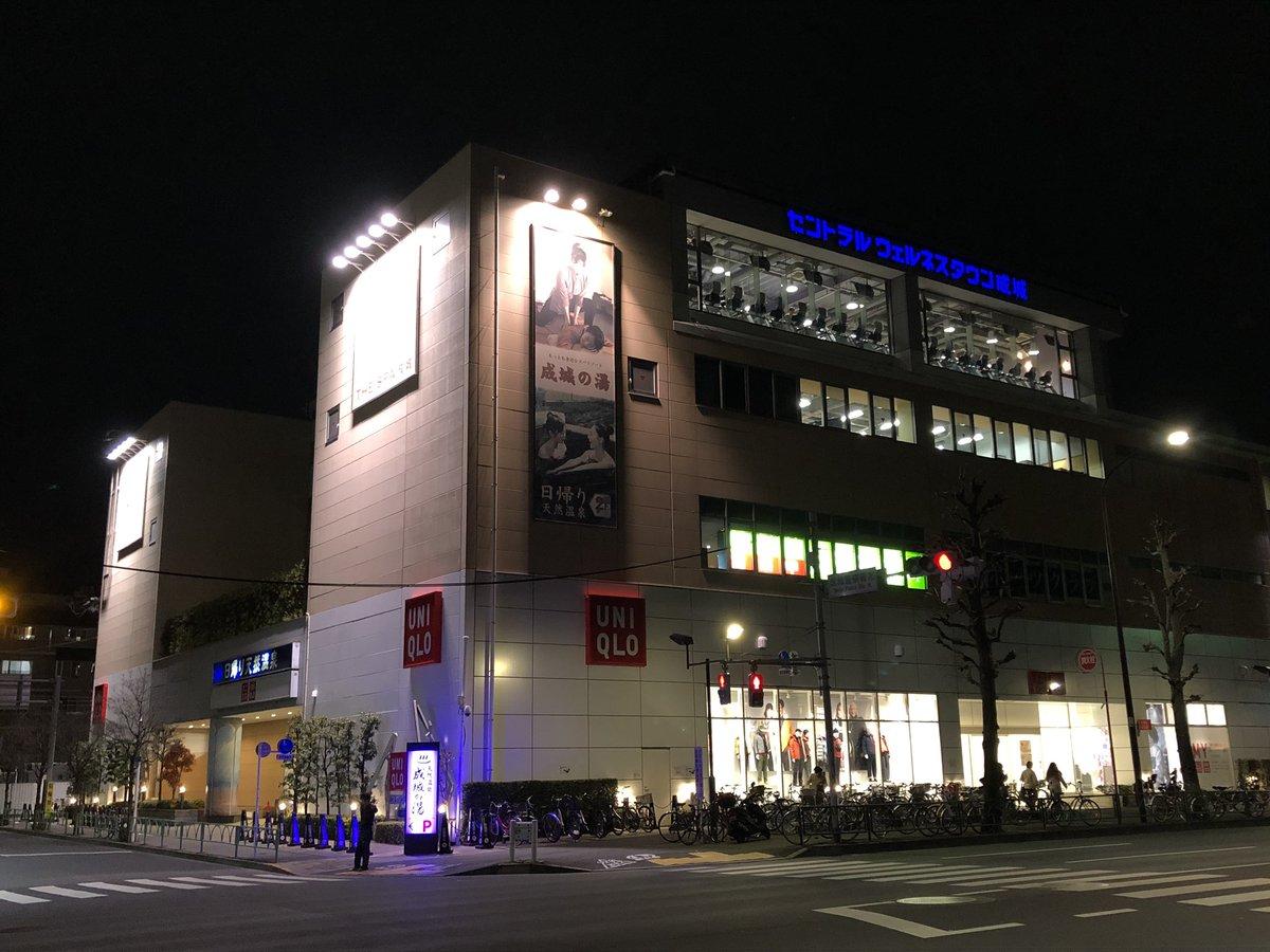 スポーツ 成城 セントラル