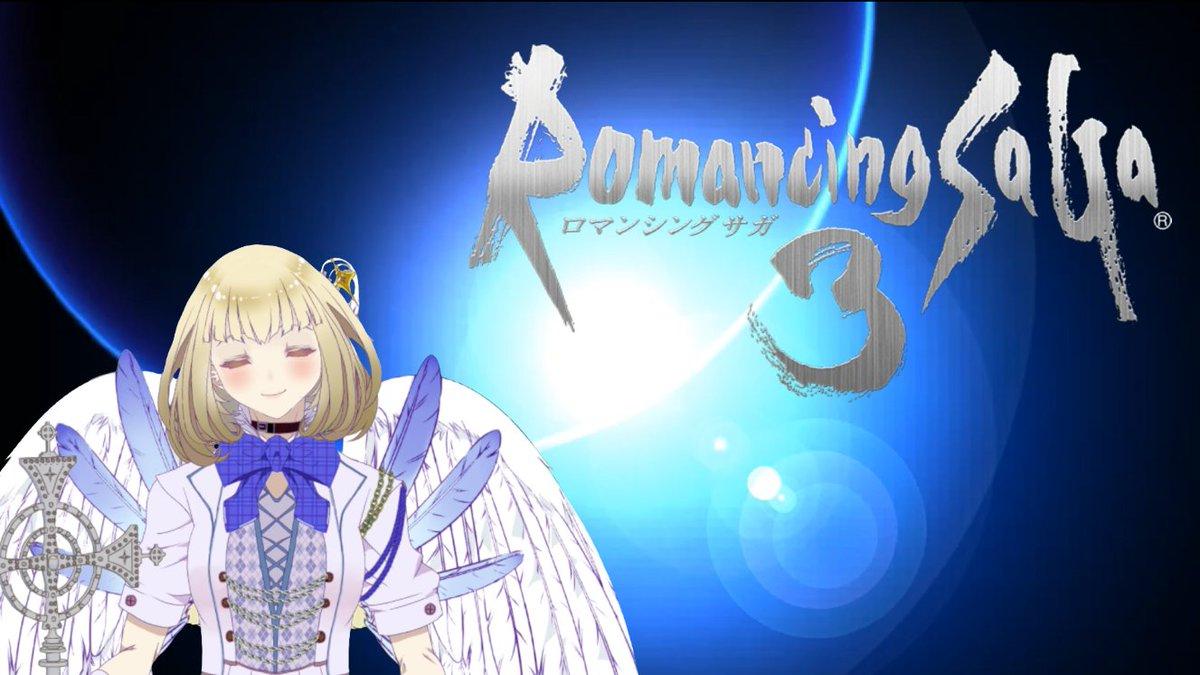 天使がロマサガ3攻略する配信!vol.12  始まります!開幕放送事故 @YouTubeさんから