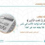 Image for the Tweet beginning: قال الله تعالى: {فَذَكِّرْ إِنْ