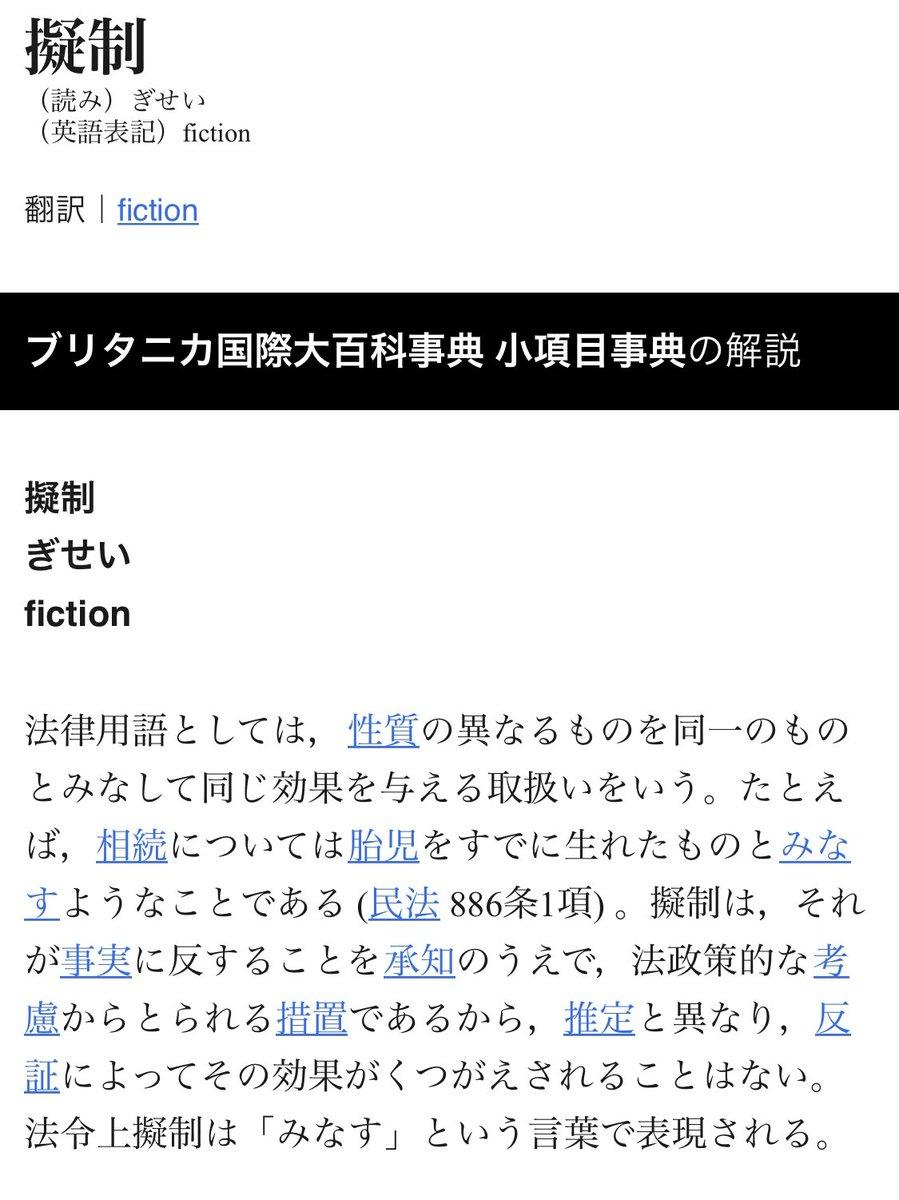 "Uživatel ゆづか姫❤️しんどうかな na Twitteru: ""擬制するってみなす ..."