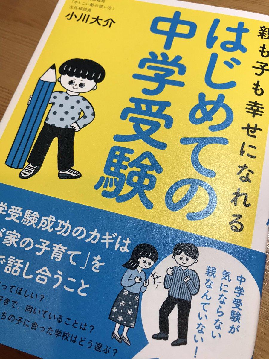 小川大介さんの『はじめての中学受験』は中学受験に臨む親の気の持ちようを丁寧に解説した本。受験テクニック本を読む前にまず読んでほしい。