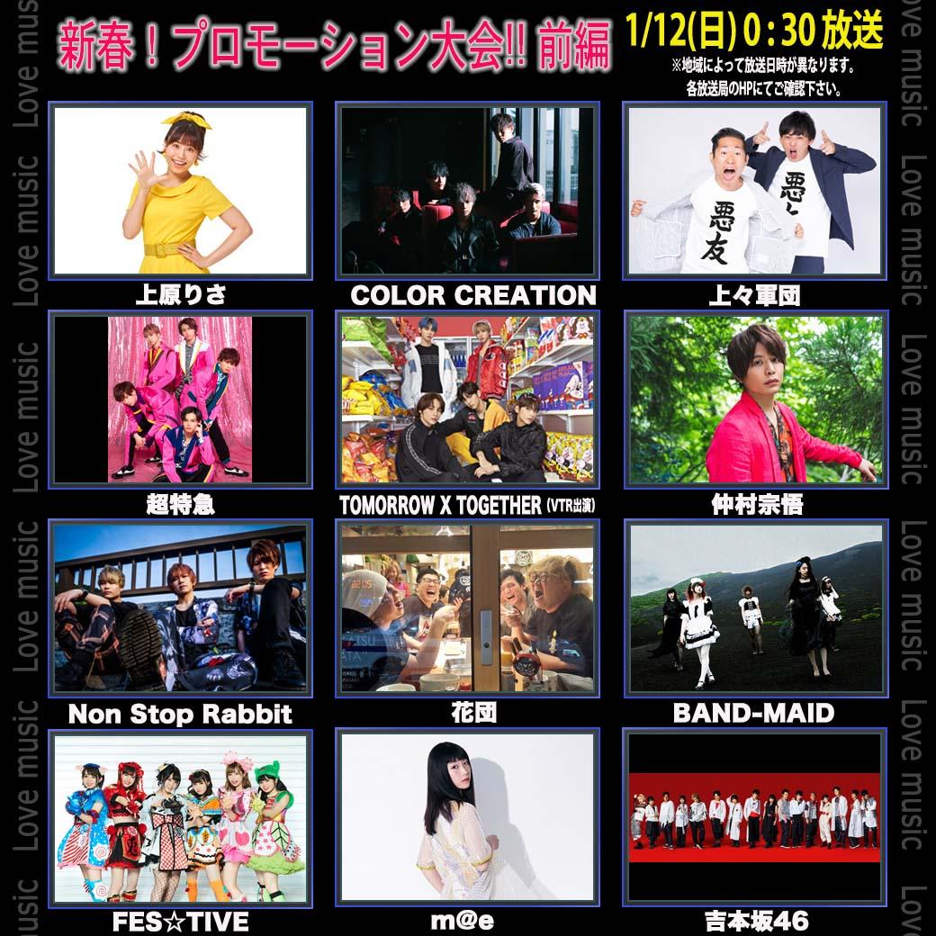 TXT Tampil di Variety Show Jepang 'Love Music'