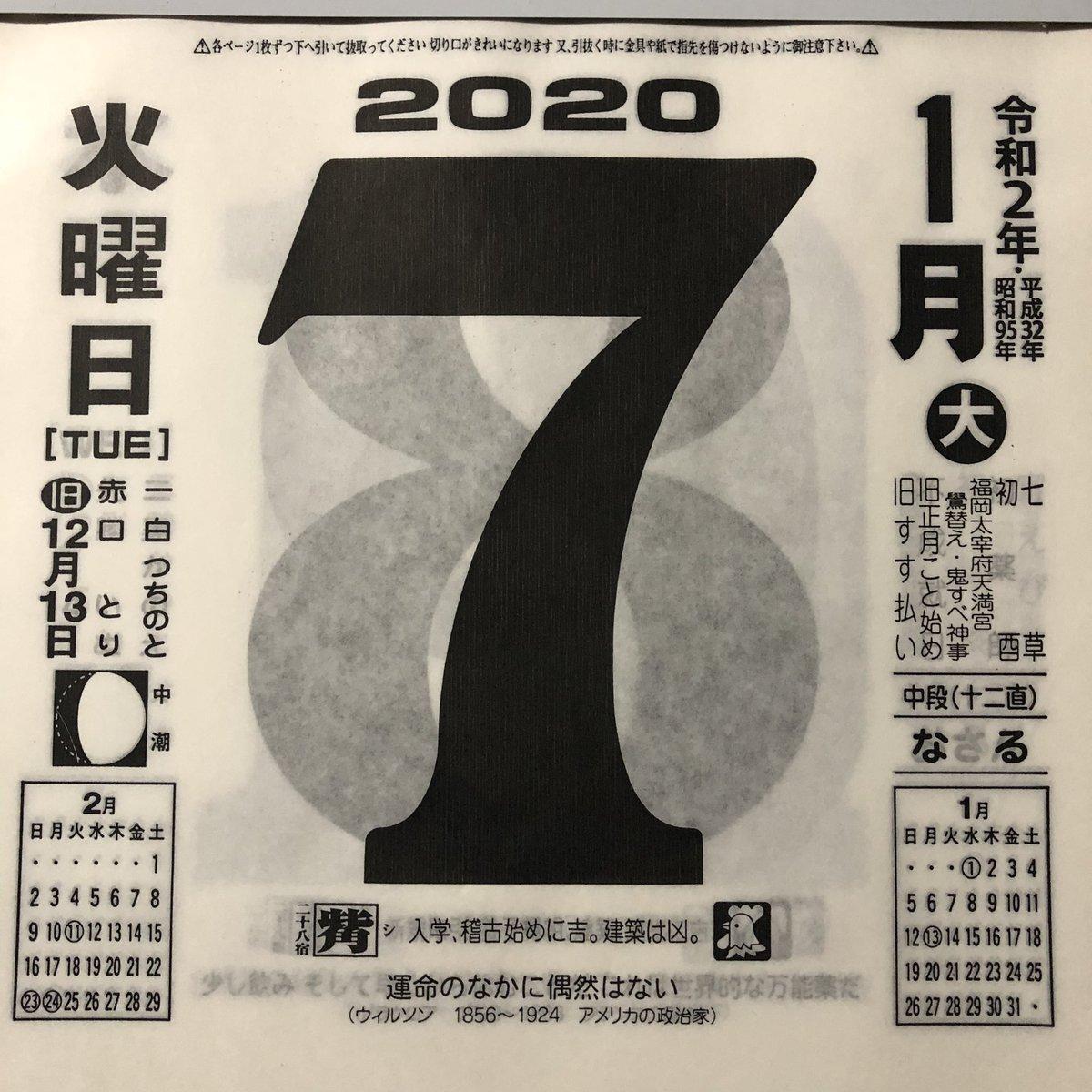 昭和28西暦