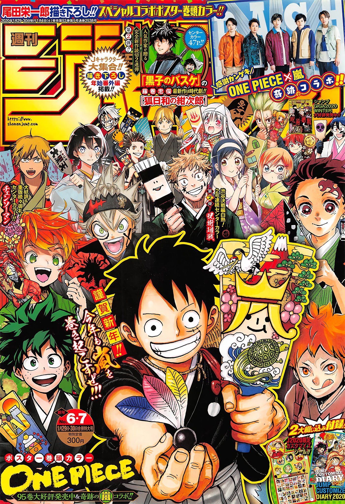 Jujutsu Kaisen On Twitter Yuji On The Cover Of Weekly Shonen Jump Issue 6 7