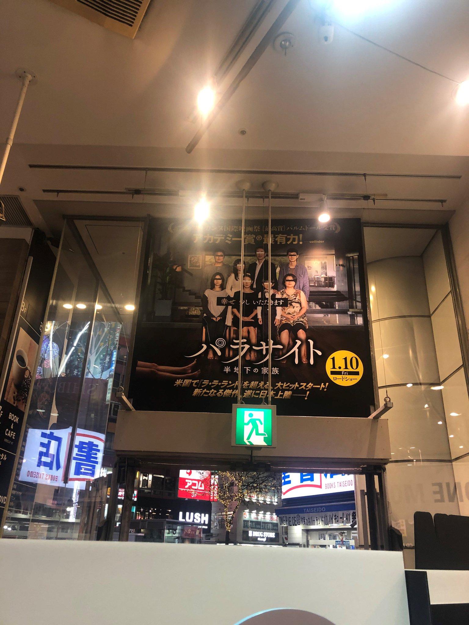 映画 渋谷 パラサイト 渋谷の映画館 上映スケジュール・上映時間