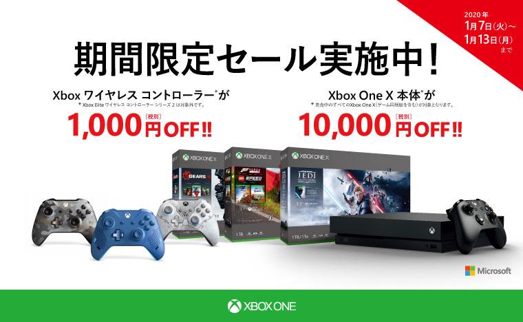 「年始Xbox One 本体及び Xbox ワイヤレス コントローラー セール キャンペーン」を実施
