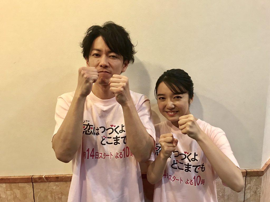 Chiaki On Twitter Kamishiraishi Mone Sato Takeru Represent Tbs Winter 2020 Drama Koi Wa Tsuzukuyo Dokomade Mo To Appear On The 1 Jan Broadcast Of Tokyo Friend Park Https T Co 4q7g4y1fby Https T Co 1cxjokrmh4
