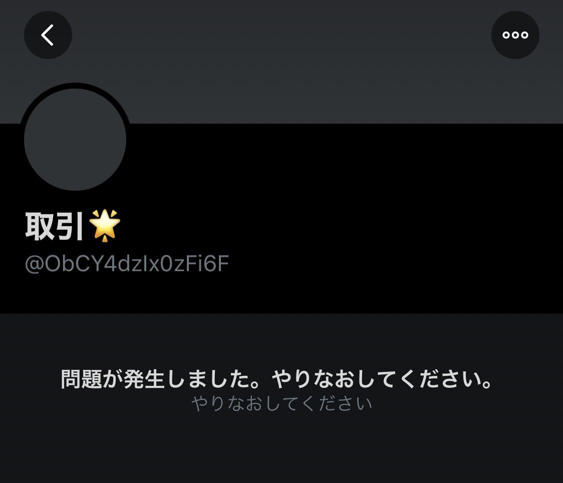 セトリ 京セラ 関 ジュ