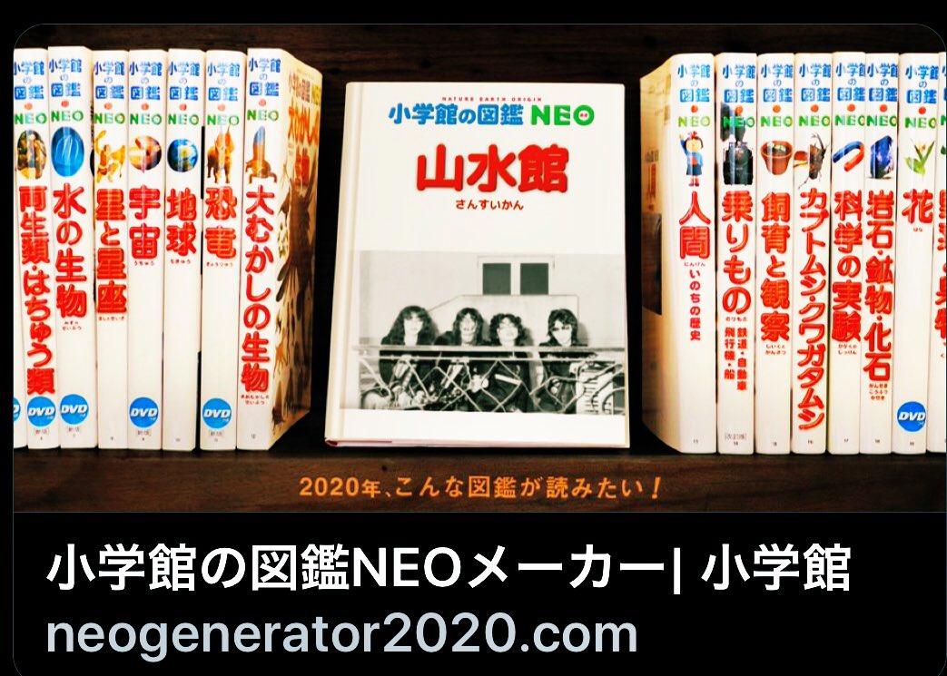 """おおっ、ネットで発見❗️山水館 in 小学館(爆)‼️ (*≧∀≦*) Oops, found on the Internet❗️ My band """"SanSuiKan"""" on the cover, fake pictorial book of """"ShoGakuKan‼️  \(//∇//)\  #渡辺邦孝 #KunitakaWatanabe #山水館 #SanSuiKan"""