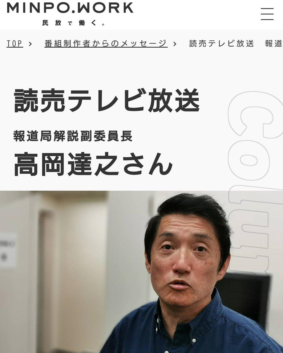 テレビ 高岡 読売