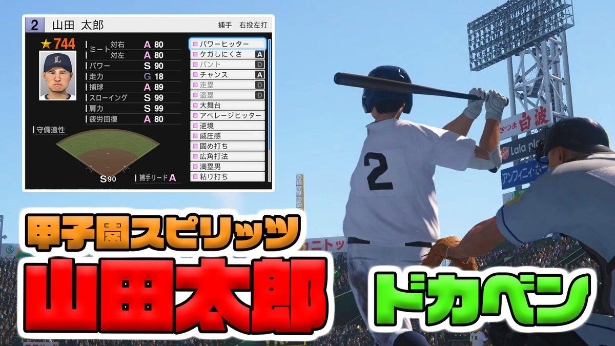 プロスピ2019 野手