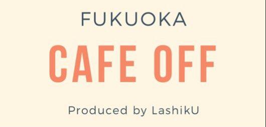 LashikUのオフ会は、お昼間にカフェでゆったりお友達作りがしたい方に好評です!  福岡オフ会まであと2ヶ月です。 席も少しずつ埋まってきてます。 満席になる前にお申し込みを!  公式HP→ http://lashiku.net  福岡スタッフ:TOMO  #セクマイ #ビアン #福岡オフ会 #ビアンオフ会