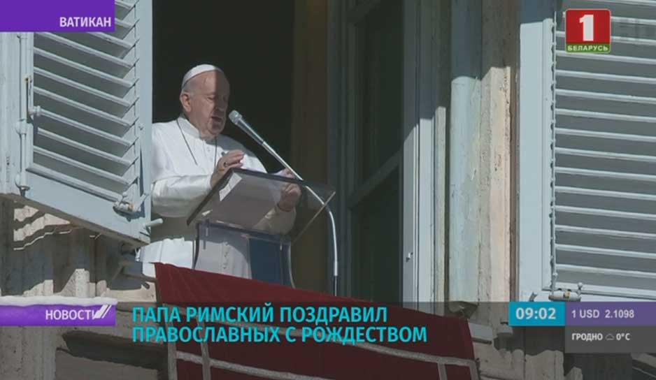 Шуточное поздравление от папы римского желаем
