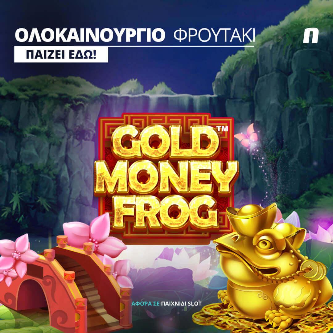 Το νέο φρουτάκι Gold Money Frog έφτασε στο καζίνο της Novibet για ατελείωτη διασκέδαση, με την υπογραφή της NetEnt! #slot #netent #novibet  21+/ Ρυθμιστής: UKGC/ ΚΕΘΕΑ: 2109215776/ Κίνδυνος εθισμού και απώλειας περιουσίας
