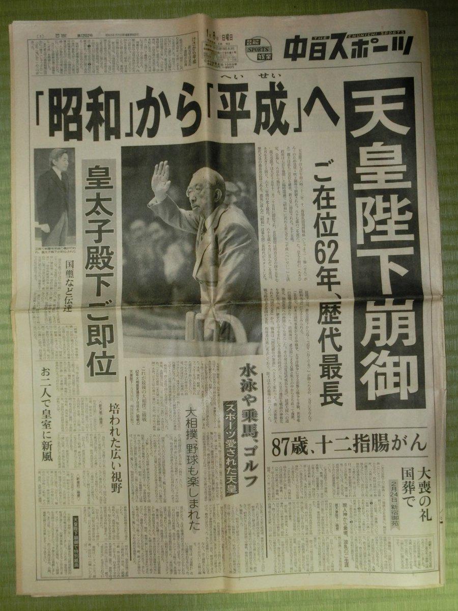 """特急ていね号さん Twitterissä: """"昭和天皇が崩御して今年で31年になり ..."""