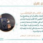 """Image for the Tweet beginning: قال الإمام الزركشي: """"الاستشفاء بالقرآن"""