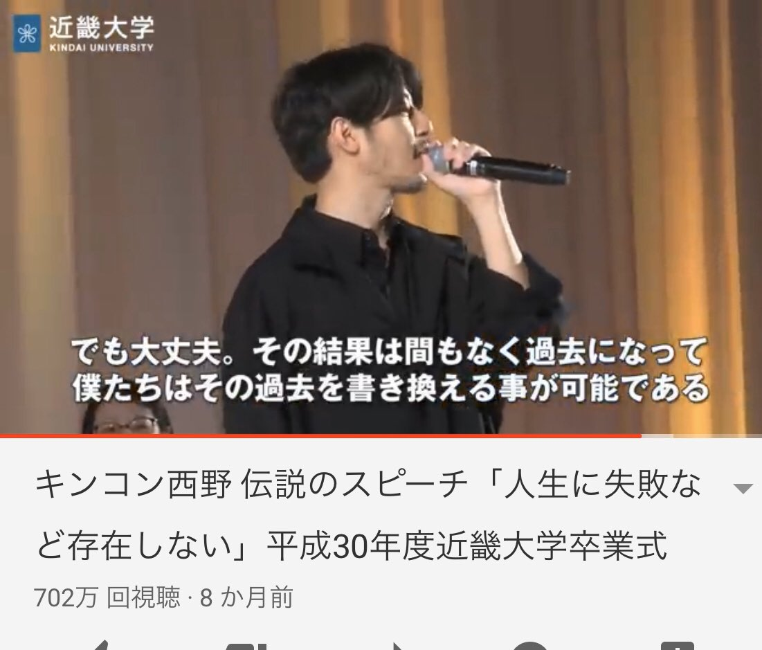 廣 西野 近畿 大学 亮 近畿大学卒業式 キンコン西野亮廣さんのスピーチに感動