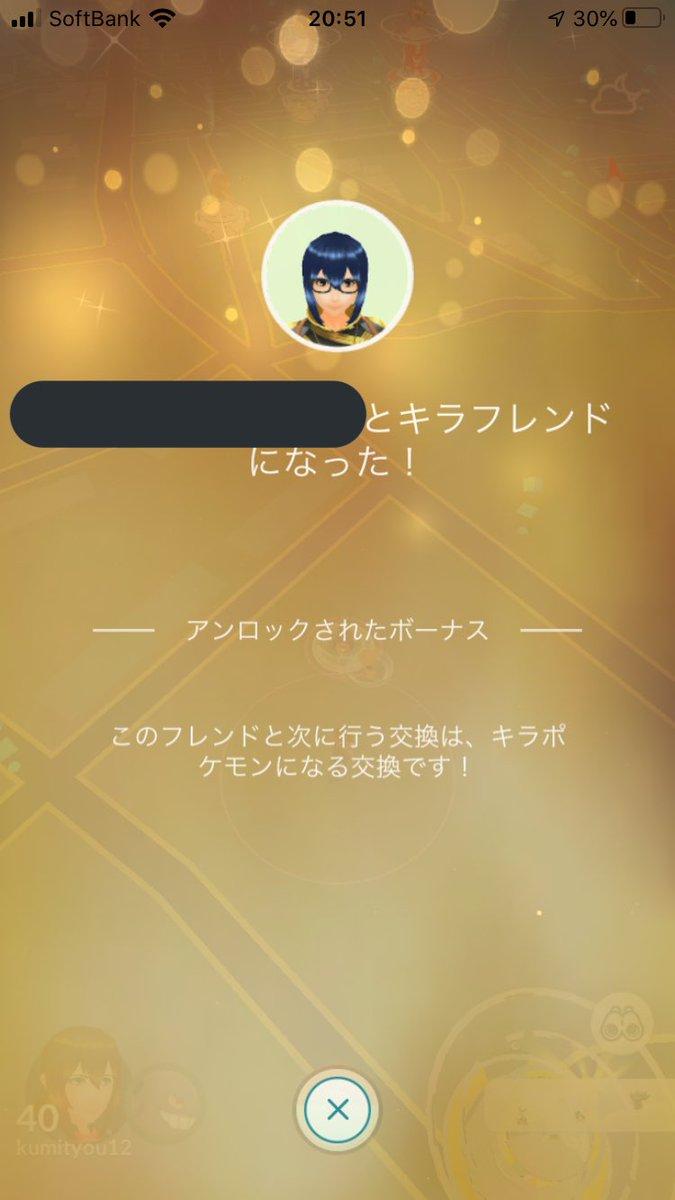 キラ フレンド go ポケモン