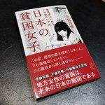 Image for the Tweet beginning: 次はこれを読んでみようと思う。東京だけの出来事でないのなら より現実を認識しなければ…。 #日本の貧困女子 #東京貧困女子 #中村淳彦