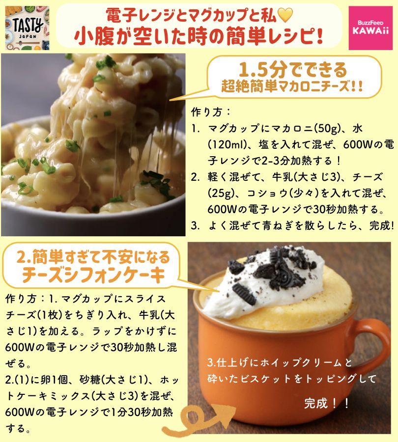 料理初心者でもできる‼️小腹が空いた時に作れる簡単レシピをご紹介します🤤