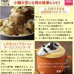 料理初心者でも簡単に作れる?小腹が空いた時に作りたい簡単レシピ!