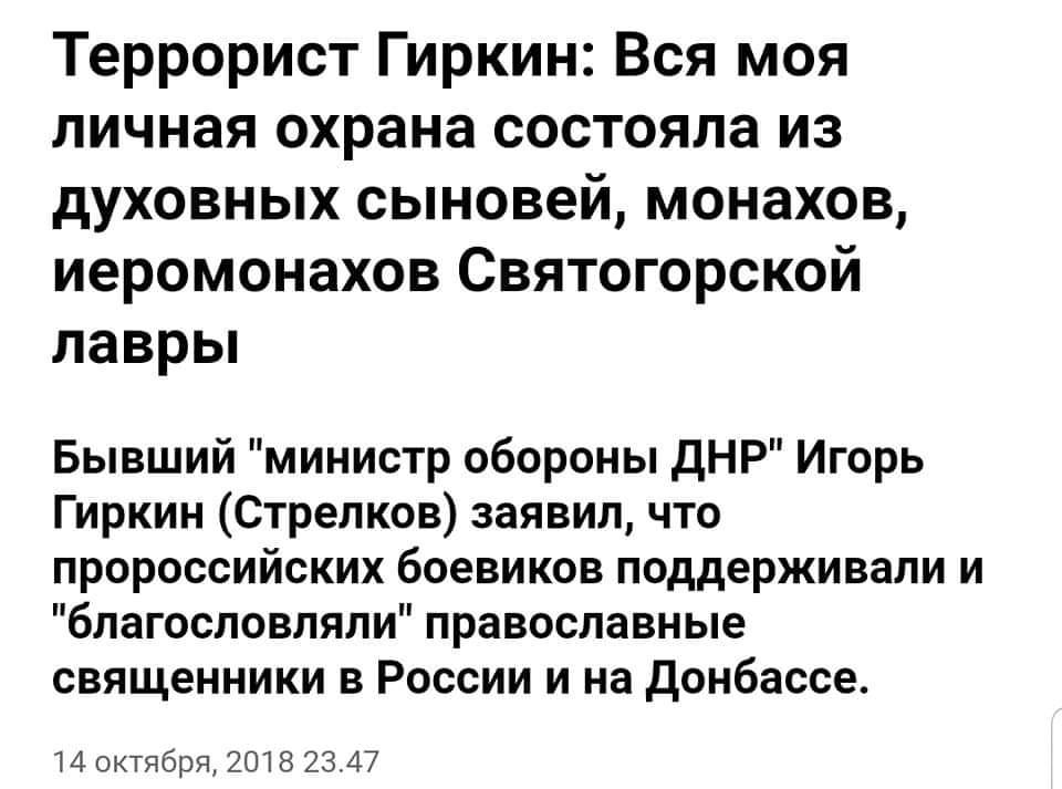 """""""Церковь может выступить посредником"""", - советник секретаря СНБО Сивохо рассматривает церковь как инструмент урегулирования ситуации на Донбассе - Цензор.НЕТ 6090"""