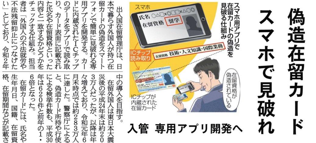 【紙面キリトリ】偽造在留カード スマホで見破れ 出入国在留管理庁は日本で暮らす外国人が持つ在留カードの偽造をスマートフォンで簡単に見破れる専用アプリを開発します。(7日付夕刊社会面)#偽造在留カード #出入国在留管理庁 #入管