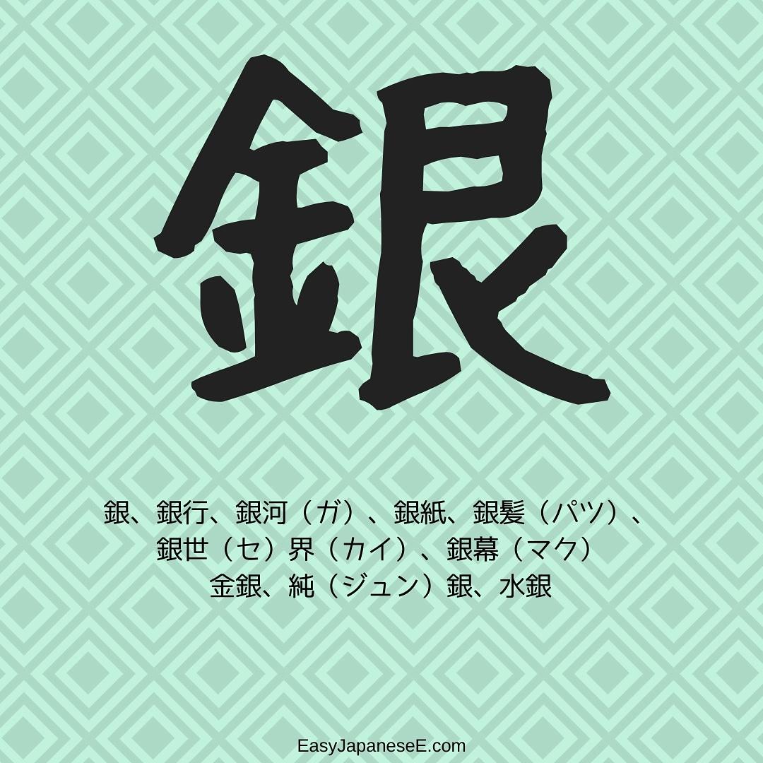 へん の 漢字 かね