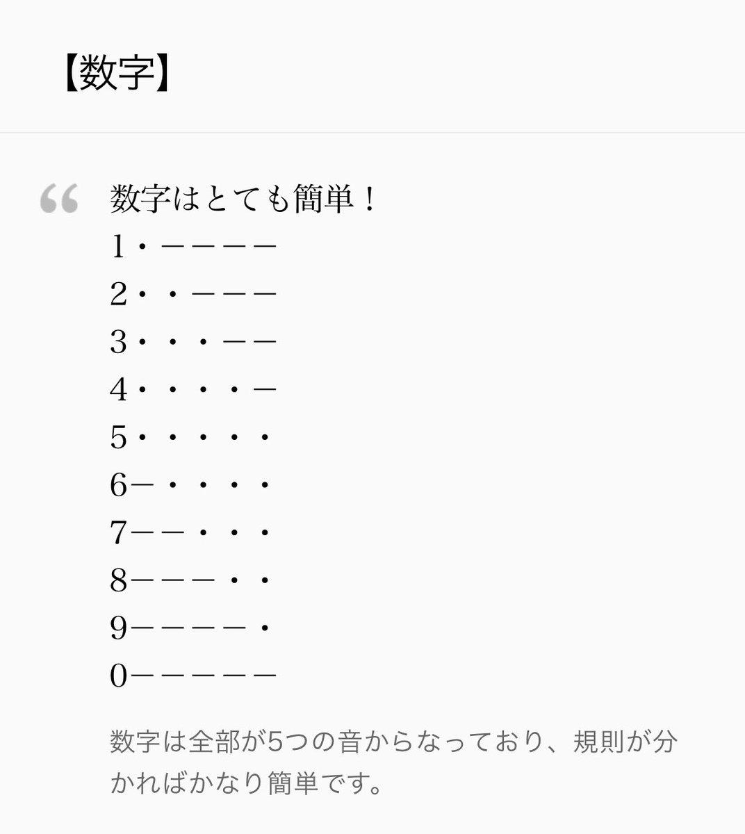 方 覚え モールス 信号