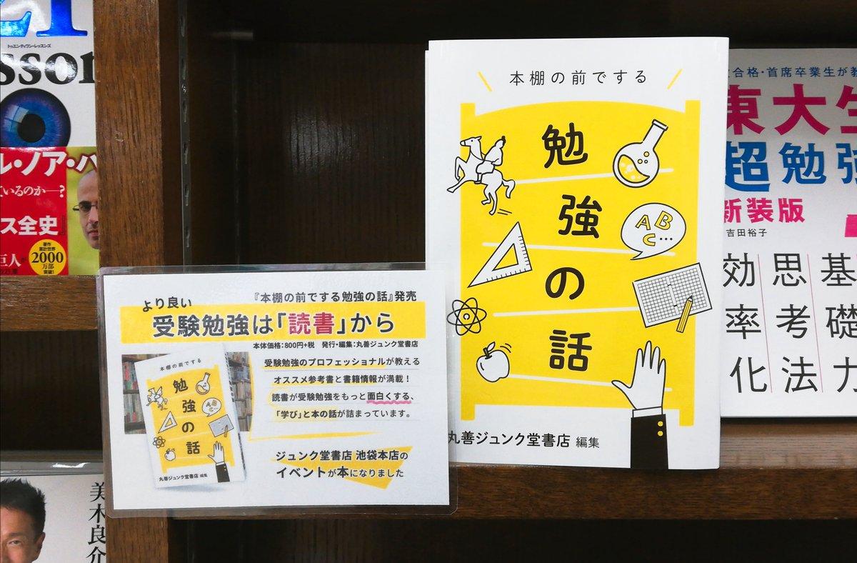 【8F学習参考書】『本棚の前でする勉強の話』(丸善ジュンク堂書店)池袋本店で開催されたイベント「高校生のための本棚会議」が書籍になりました!現役予備校講師を招き、受験に本と書店がどう役立つのか語っていただきました。受験勉強を始める前の一冊におすすめです。