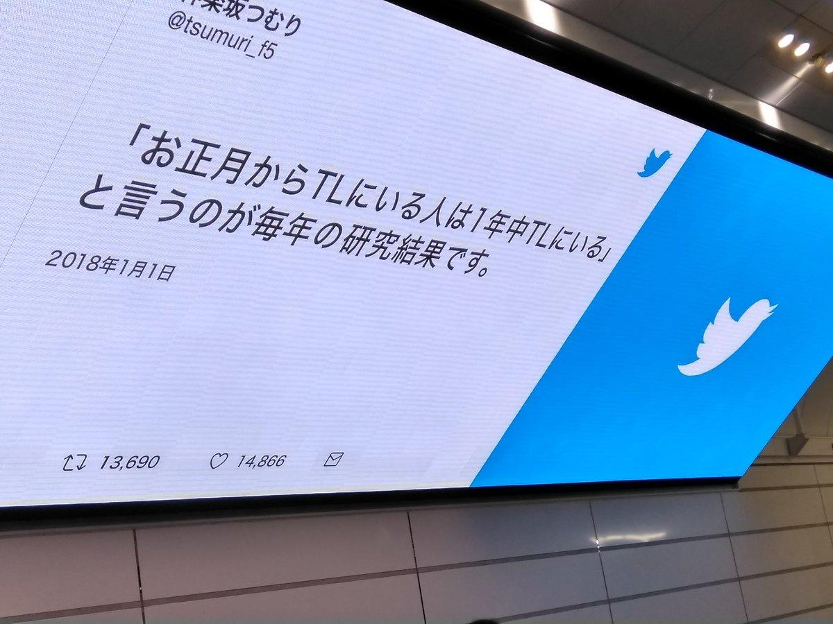 大阪地下鉄、御堂筋線、梅田駅ホームの大型電光掲示板   その2  #大阪地下鉄 #梅田駅 #Twitter