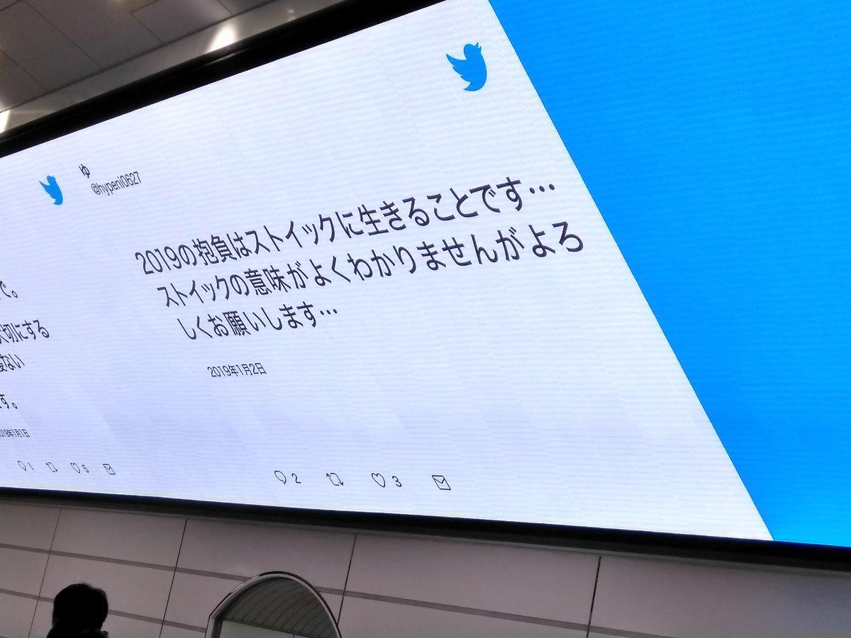 大阪地下鉄、御堂筋線、梅田駅ホームの大型電光掲示板   その3  #大阪地下鉄 #梅田駅 #Twitter