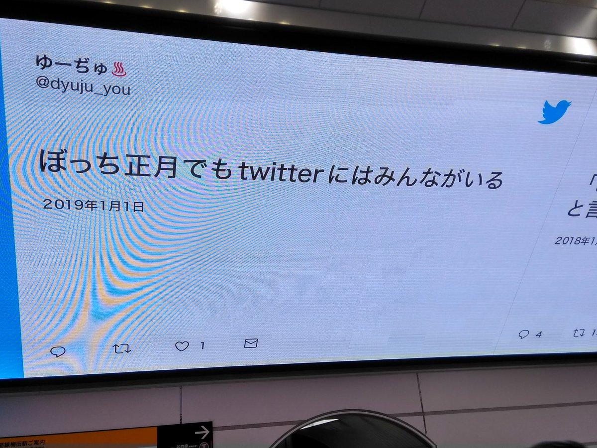 大阪地下鉄、御堂筋線、梅田駅ホームの大型電光掲示板   その1  #大阪地下鉄 #梅田駅 #Twitter