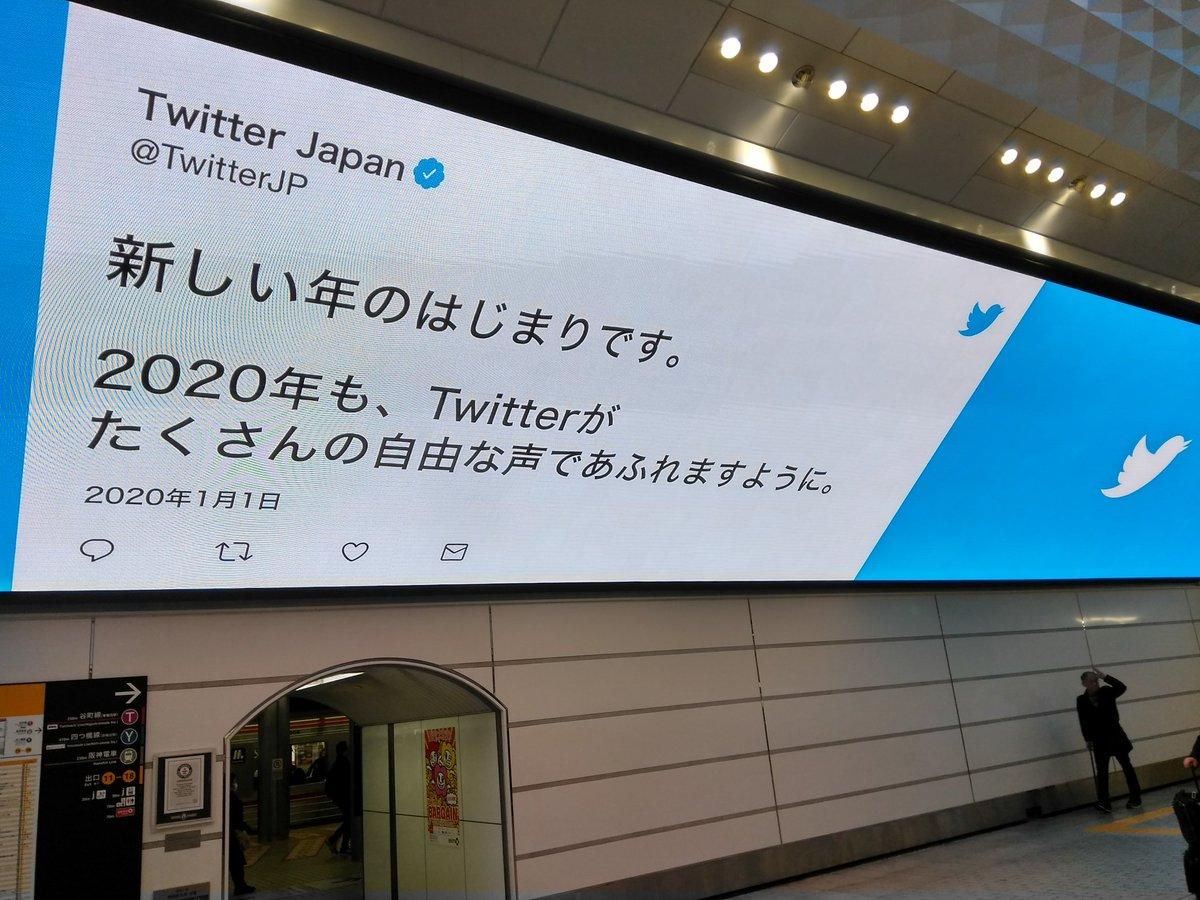 大阪地下鉄、御堂筋線、梅田駅ホームの大型電光掲示板   その4  #大阪地下鉄 #梅田駅 #Twitter