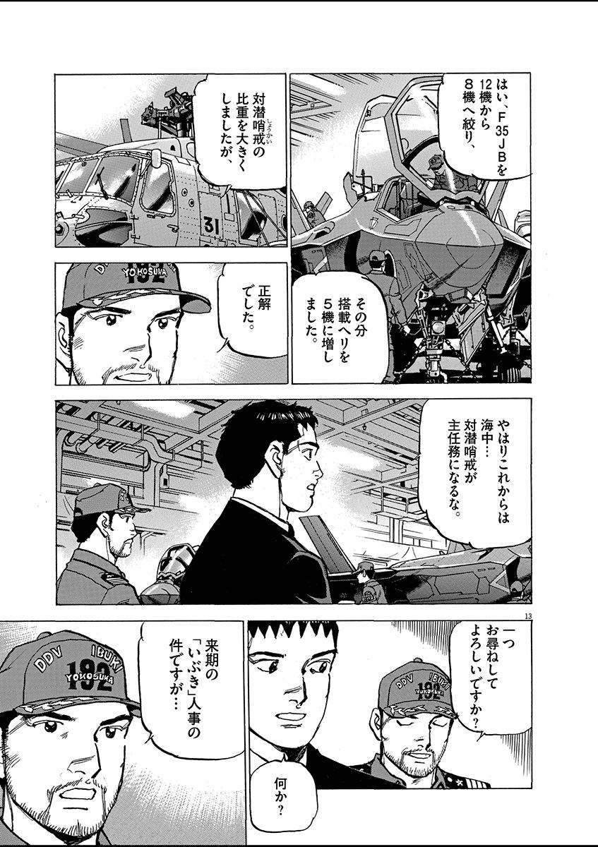 空母いぶき great game 11話