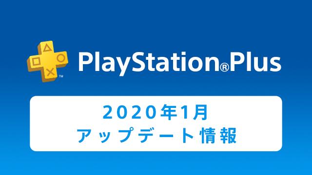 PS Plus フリープレイタイトル 2020年1月
