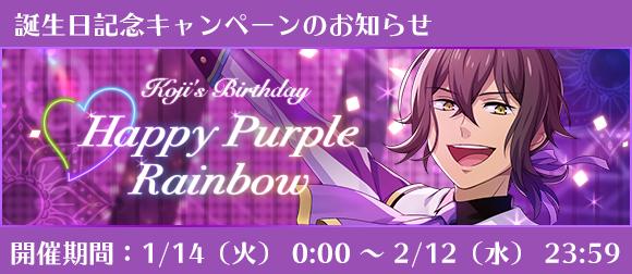 【1/14は神浜コウジの誕生日】神浜コウジの誕生日記念プリズムショー『Koji's Birthday -Happy Purple Rainbow-』が今夜開催✨ログインボーナスや限定ガチャ、スチルで皆さまをお出迎え!日付が変わったらアプリにログイン🎉App起動📱 #プリララ #神浜コウジ生誕祭2020