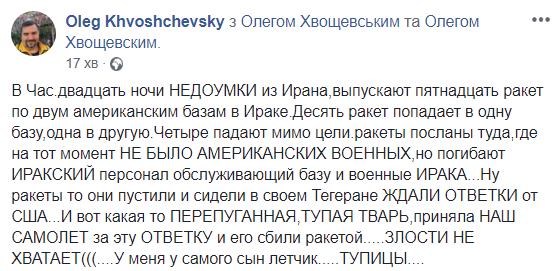 """Руководство ЕС соболезнует в связи с авиакатастрофой украинского самолета в Тегеране: """"Эксперты по авиационной безопасности должны выяснить причину крушения"""" - Цензор.НЕТ 9617"""