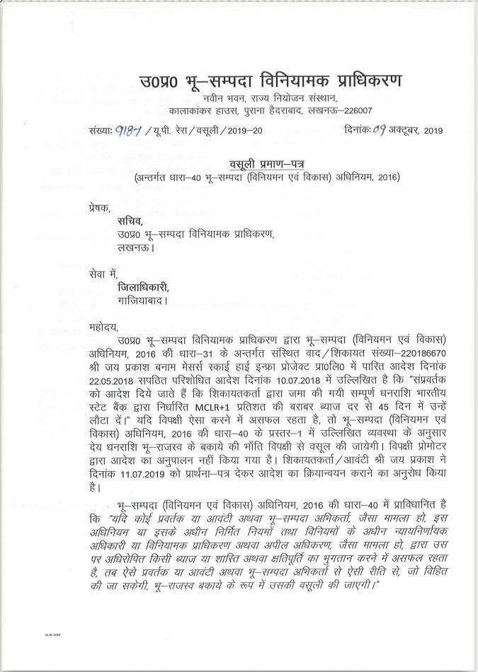 @UPRERAofficial @abrardaj @myogiadityanath @HardeepSPuri  What should be the penalty if builder failed to comply with RC issued by#UPRERA on 07-10-19 #realestate #homebuyers #media