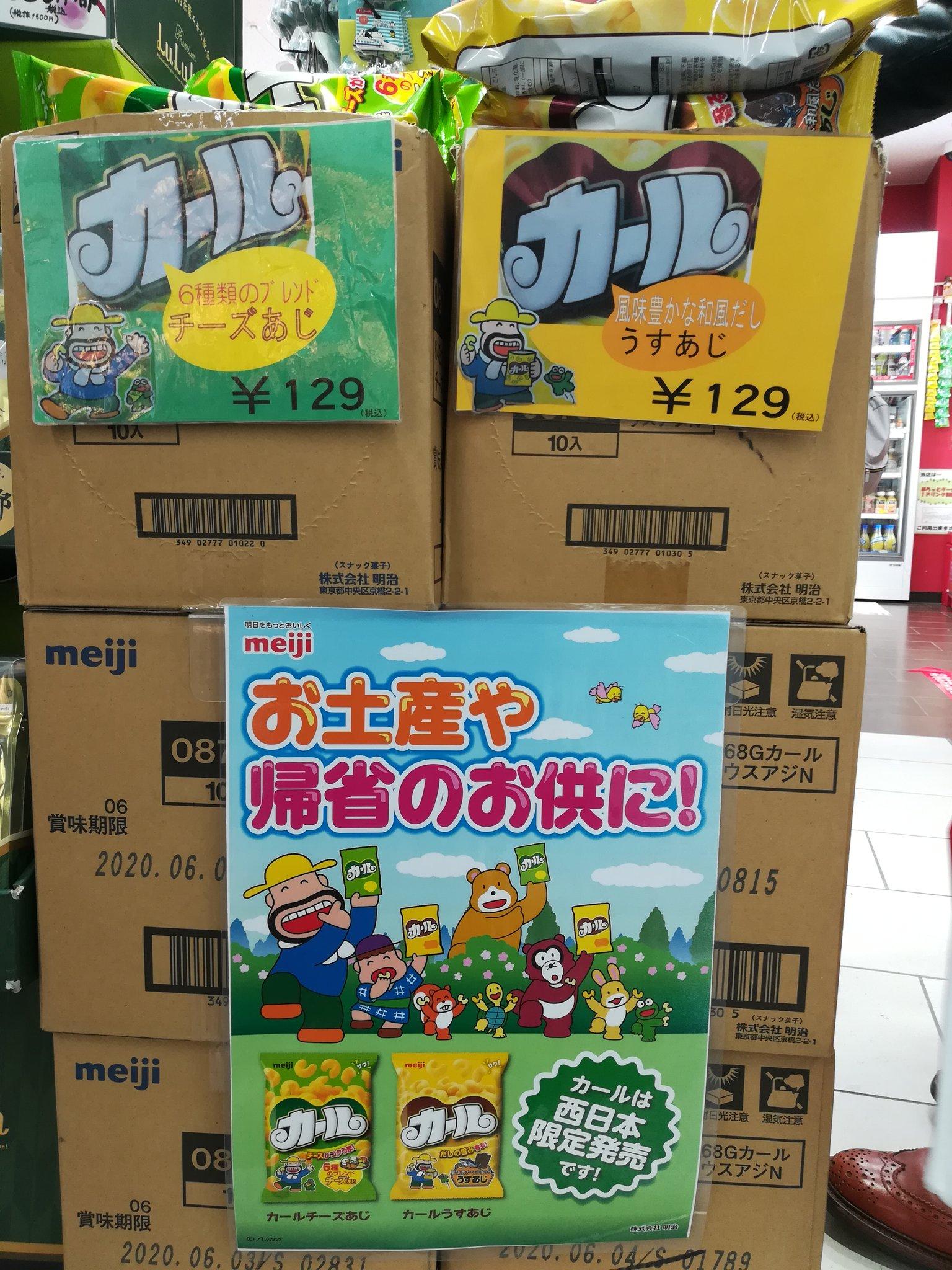 売上不振で東日本での販売が終了したけど、西日本限定商品として前向きに生きる姿勢を見せるカール。