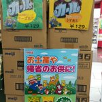 西日本限定商品としてがんばるカール。西日本でのお土産としての地位も着々と固めています。