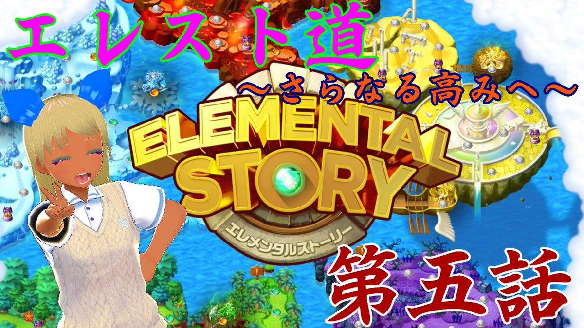 21時から、[配信第二百三十四話]エレスト道~さらなる高みへ~#5「エレメンタルストーリー」を配信します!!(●´ω`●)👍✨お正月イベントをみんなで攻略しよう!!😸☆彡見に来てね~(*'▽')🌟#エレスト#Vtuber#ゲーム配信