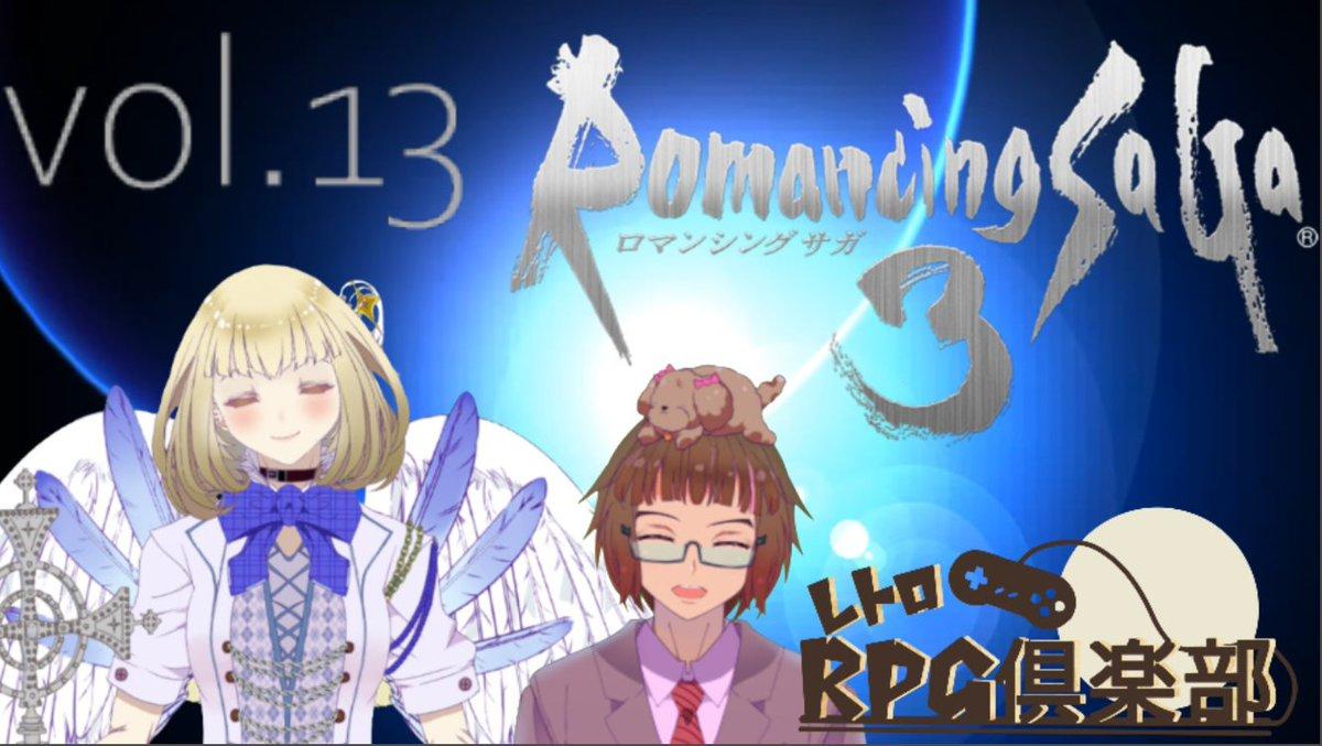ロマサガ3攻略配信、もうすぐで始まります~♪22時からなので、ぜひお越しください!お待ちしてますよ!!!