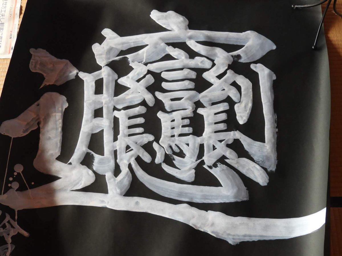 の 多い 番 画数 漢字 1